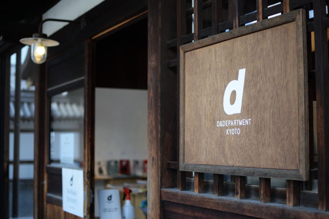 D&DEPARTMENT STORE